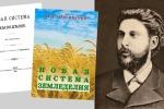 Натуральное земледелие по методу И.Е.Овсинского