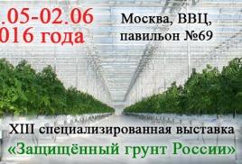 Специализированная выставка «Защищенный грунт России» 2016